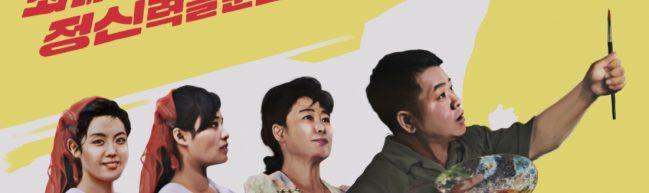 Verlosung: DVD von Meine Brüder und Schwestern im Norden